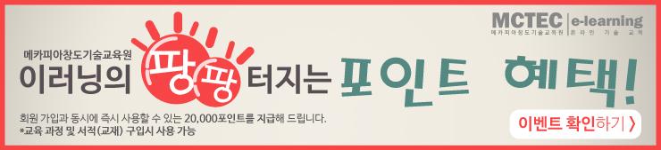 메카피아창도기술교육원 이러닝