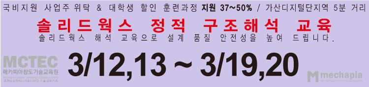 메카피아창도기술교육원 <br /> 이러닝