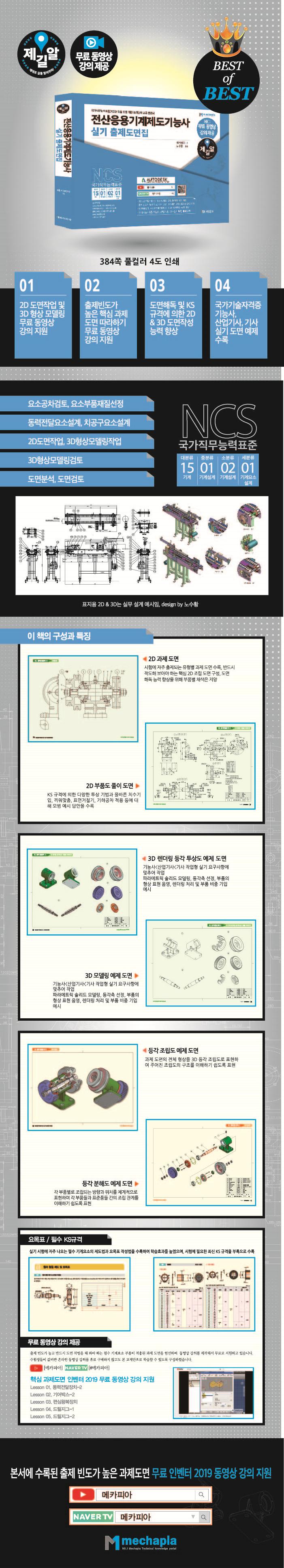 3전산응용 기능사 도면집 상세 미리보기.png