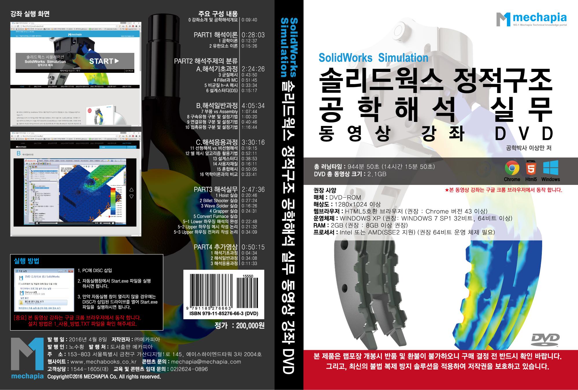 솔리드웍스-정적구조해석-실무-DVD-SKIN-자켓_인쇄용.jpg