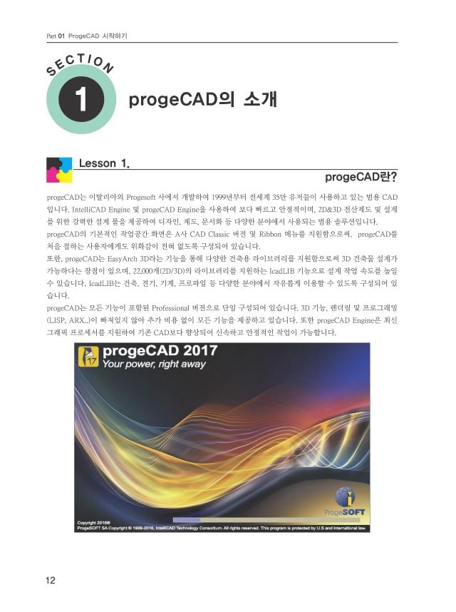 캐드 파워 유저들이 극찬한 캐드! progeCAD 소개.jpg