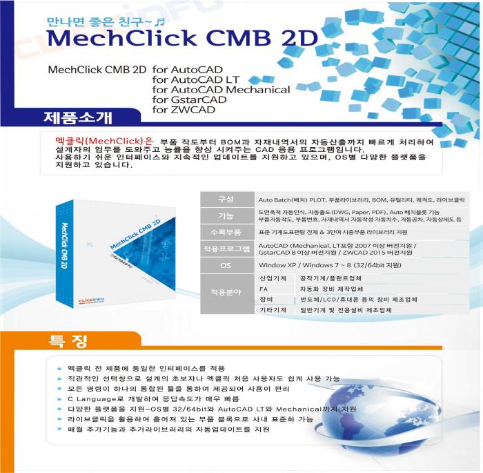 180_포맷변환_180_mechclick_2D_brochure 1.png